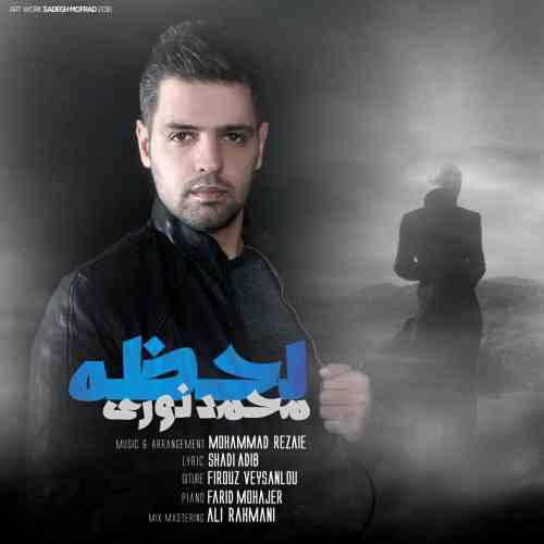 دانلود آهنگ جدید محمد نوری بنام لحظه