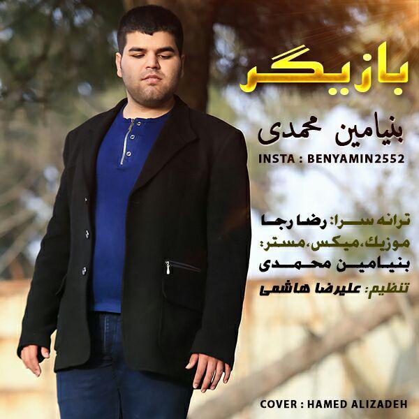 دانلود موزیک ویدیو جدید بنیامین محمدی بنام بازیگر