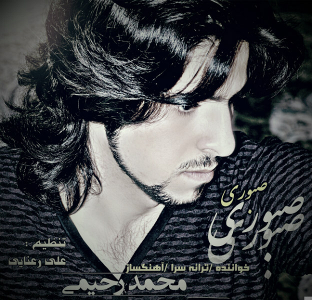 Mohammad Rahimi – Saboori