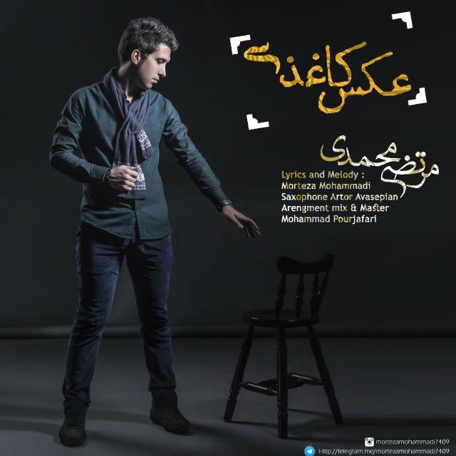 دانلود آهنگ جدید مرتضی محمدی به نام عکس کاغذی