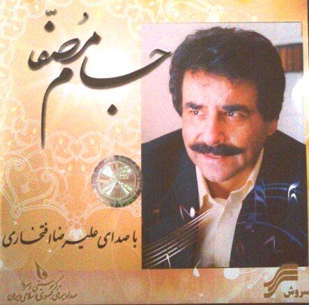 Alireza Eftekhari – Jame Mosaffa