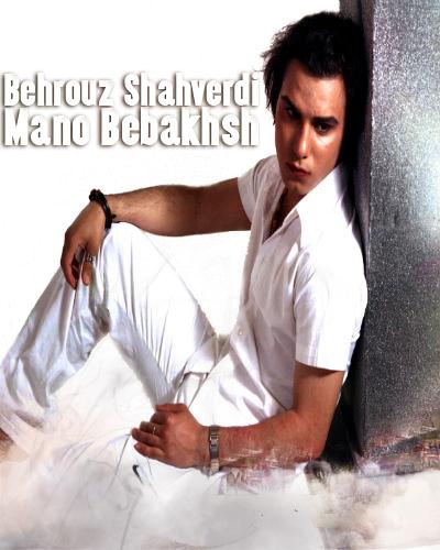 بهروز شاهوردی به نام منو ببخش | Behrouz Shahverdi - Mano bebakhsh