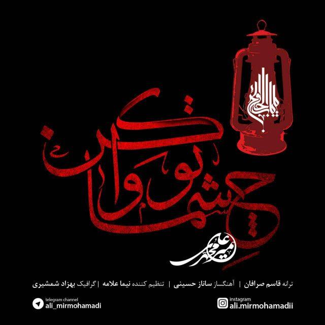 دانلود آهنگ جدید علی میرمحمدی به نام چشماتو وا کن