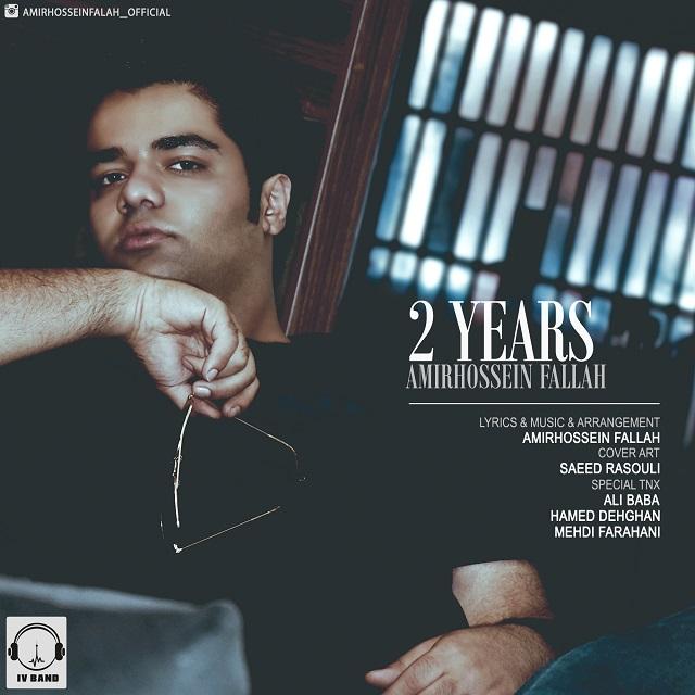 دانلود آهنگ جدید امیر حسین فلاح به نام دو سال