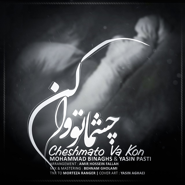 دانلود آهنگ جدید محمد بی نقص و یاسین پستی به نام چشماتو وا کن