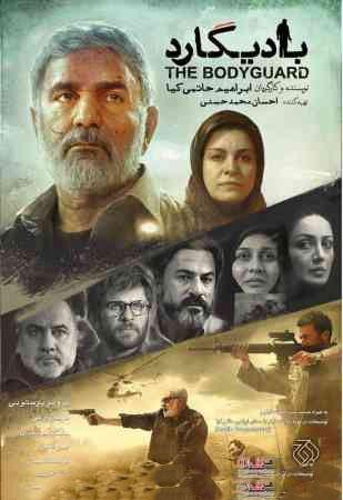 دانلود فیلم ایرانی بادیگارد