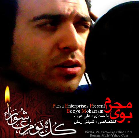 دانلود آلبوم جدید علی عرب به نام بوی محرم