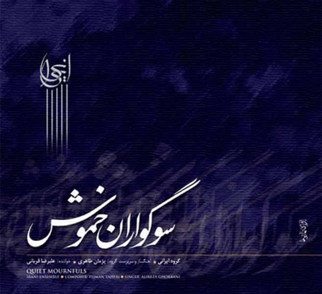 دانلود آلبوم جدید علیرضا قربانی به نام سوگواران خمونش