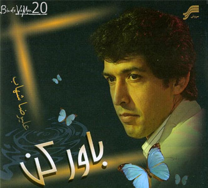 دانلود آلبوم جدید علیرضا شهاب به نام باور کن