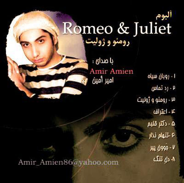دانلود آلبوم جدید امیر آمین به نام Romeo & Juliet