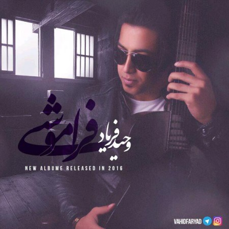 دانلود آلبوم جدید وحید فریاد به نام فراموشی