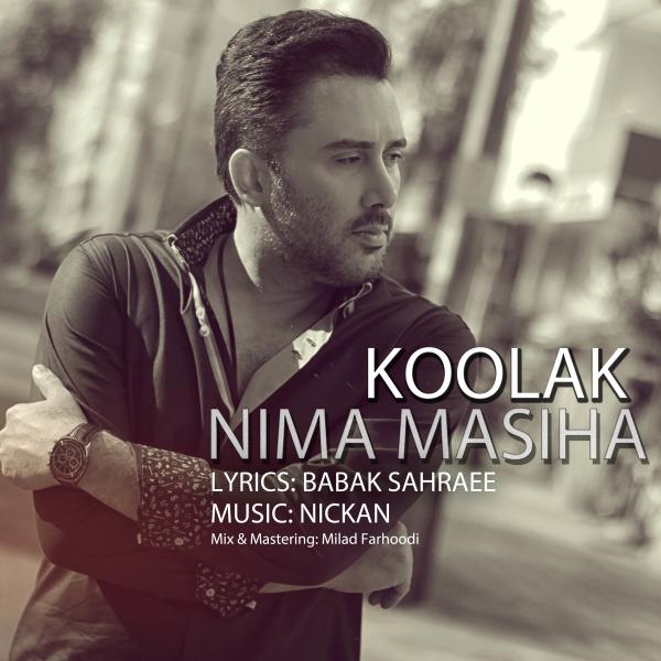 آهنگ جدید کولاک از نیما مسیحا