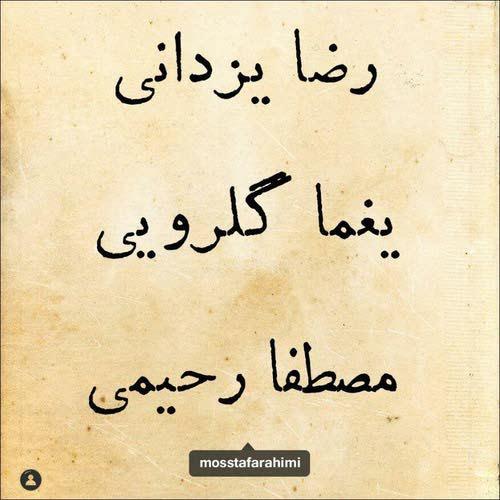 دانلود آهنگ جدید مصطفا رحیمی و رضا یزدانی به نام کوچه ملی