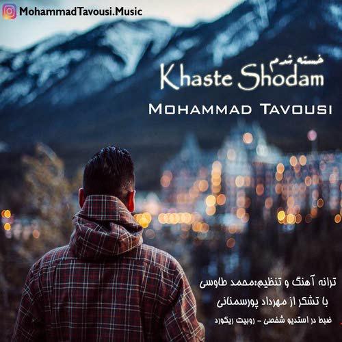 دانلود آهنگ جدید محمد طاوسی به نام خسته شدم