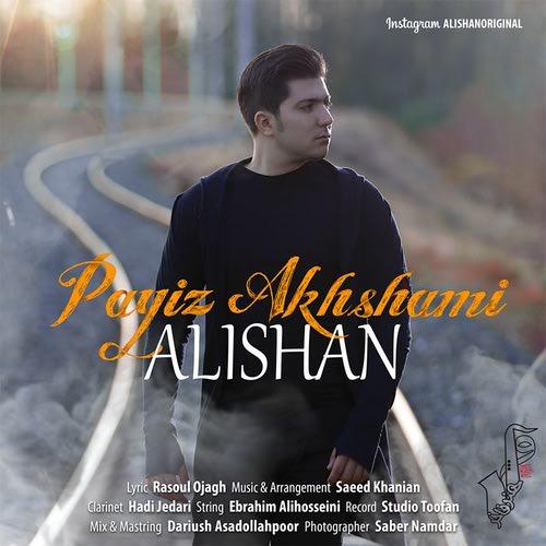 دانلود آهنگ جدید آلیشان به نام پاییز آخشامی