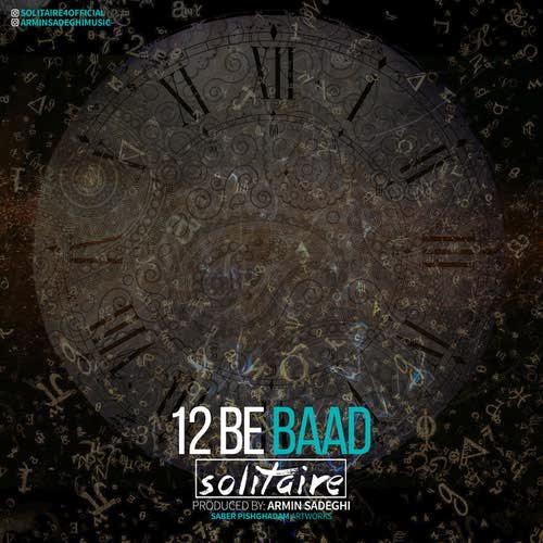دانلود آهنگ جدید Solitaire به نام ١٢ به بعد