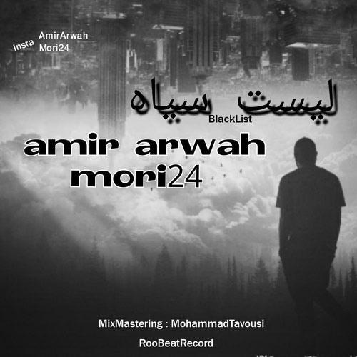 آهنگ جدید Amir Arwah Ft. Mori24 به نام لیست سیاه