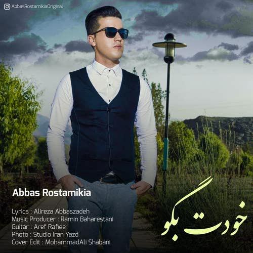 دانلود آهنگ جدید عباس رستم کیا به نام خودت بگو