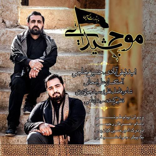 آهنگ جدید امید فیض آبادی و حاج حسین خلجی به نام موج شیدایی