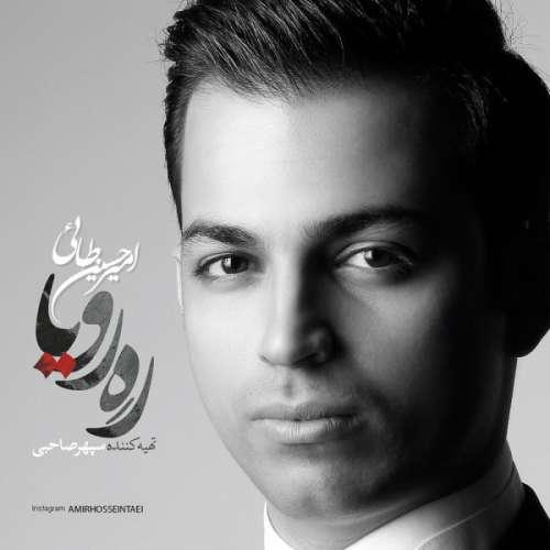 دانلود آلبوم جدید امیر حسین تایی به نام راه رویا