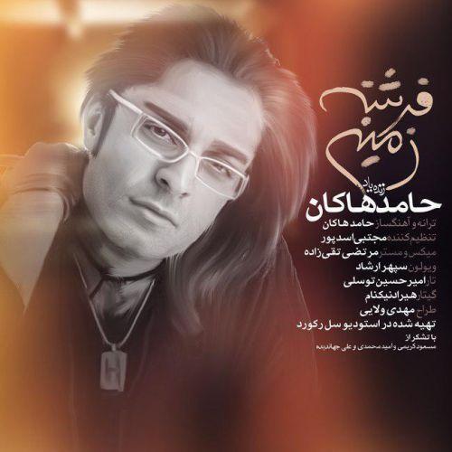 دانلود آهنگ جدید حامد هاکان به نام فرشته ی زمینی
