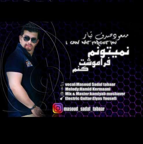 دانلود آهنگ جدید مسعود صدف تبار به نام نمیتونم فراموشت کنم