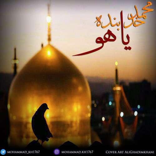 دانلود آهنگ جدید محمد خدابنده به نام یاهو