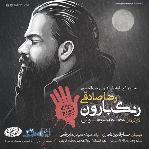 دانلود موزیک ویدیو جدید رضا صادقی به نام رنگ بارون