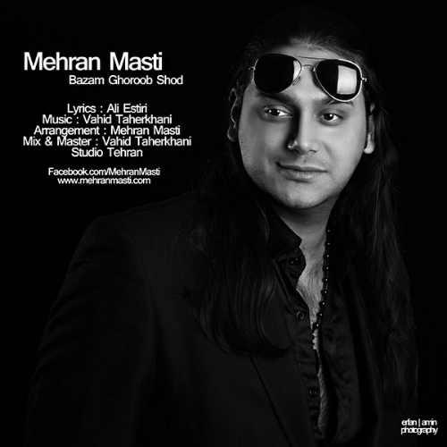 موزیک ویدیو جدید مهران مستی به نام بازم غروب شد