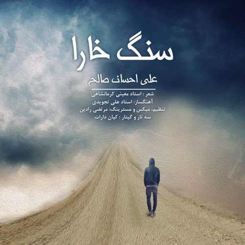دانلود آهنگ جدید علی احسان صالح به نام سنگ خارا