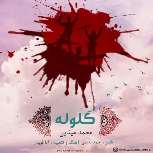 دانلود آهنگ جدید محمد مینایی به نام گلوله